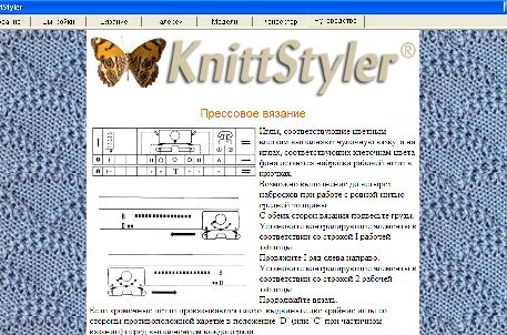 KnitStyler_7